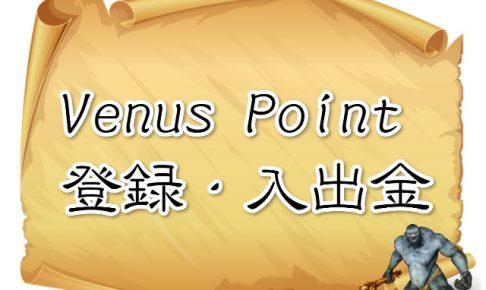 Venus Point(ヴィーナスポイント)の登録・入金・出金方法、手順