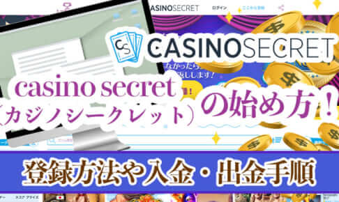 casino secret(カジノシークレット)の始め方!登録方法や入金・出金手順