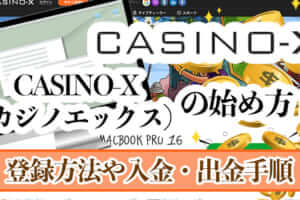 CASINO-X(カジノエックス)の始め方!登録方法、入金・出金手順
