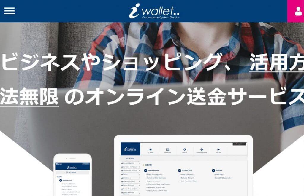 iWallet(アイウォレット)の安全性