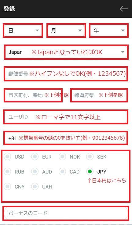 CASINO-X(カジノエックス)のアカウント登録の個人情報入力