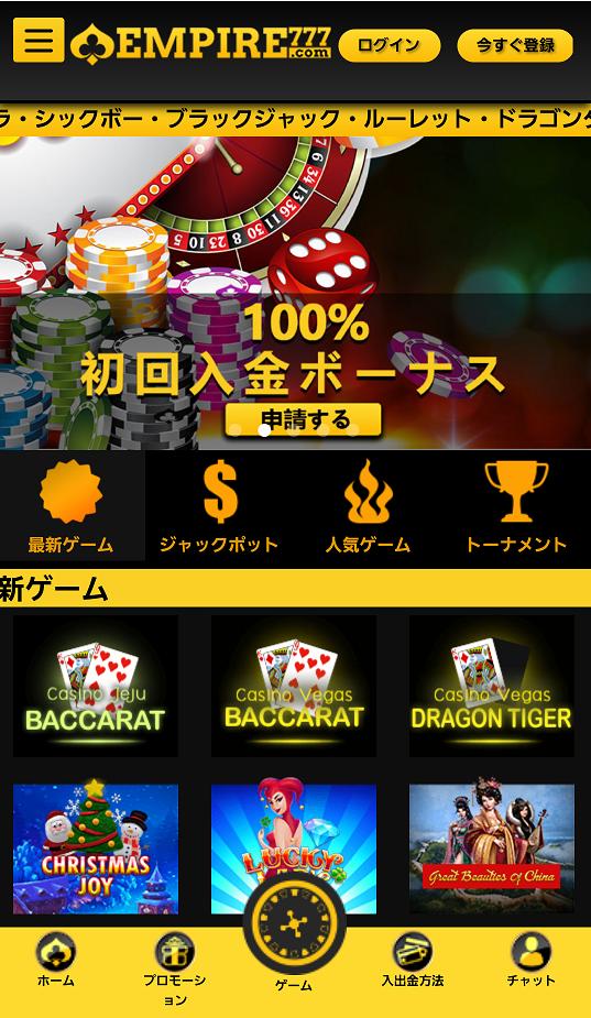 スマホ対応のオンラインカジノのエンパイアカジノ