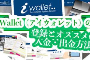 iWallet(アイウォレット)の登録とオススメの入金・出金方法