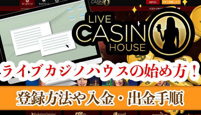 ライブカジノハウスの始め方!登録方法と入金・出金手順