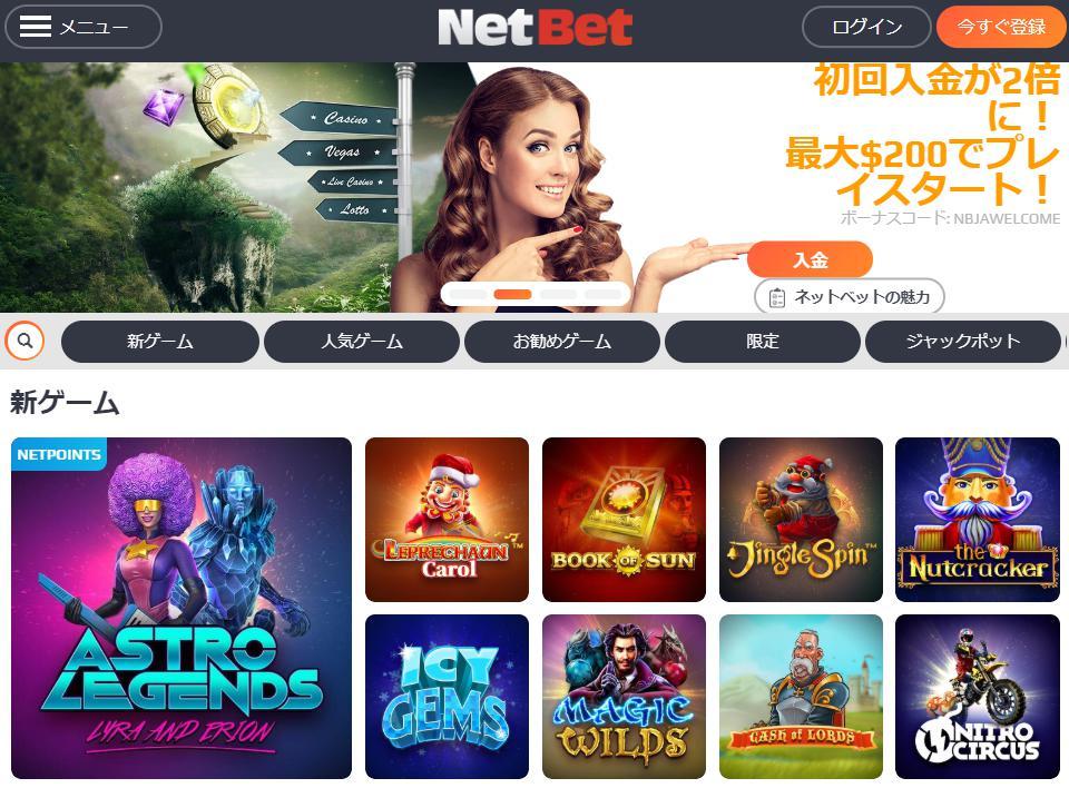 オンラインカジノのネットベットの紹介