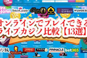 オンラインでプレイできるライブカジノ比較【13選】