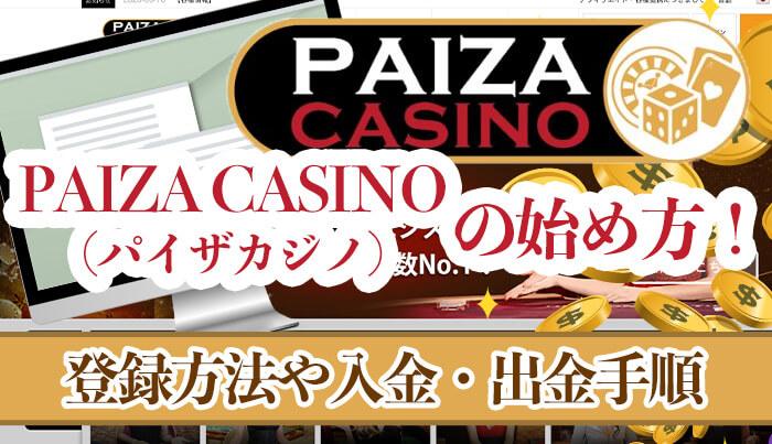 PAIZA CASINO(パイザカジノ)の始め方!登録方法や入金・出金手順