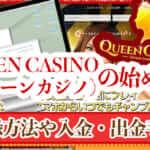 QUEEN CASINO(クイーンカジノ)の始め方!登録方法と入金・出金手順