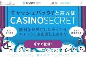 オンラインカジノのカジノシークレット