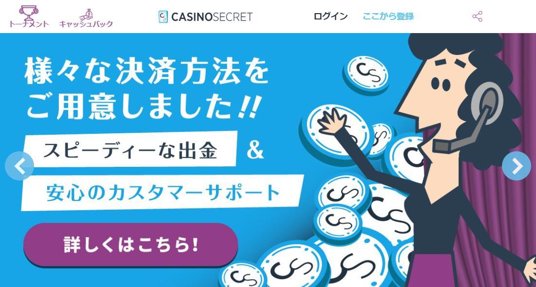 カジノシークレットの安全性