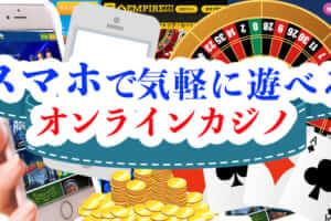 スマホで気軽に遊べるオンラインカジノ