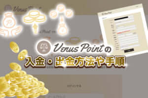 ヴィーナスポイントの入金・出金方法や手順
