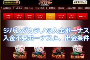 ジパングカジノの入金ボーナス、入金不要ボーナスと出金条件
