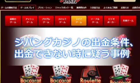 ジパングカジノの出金条件と出金できない時に疑う事例