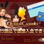 QUEEN CASINO(クイーンカジノ)は銀行振込で直接入金できる!