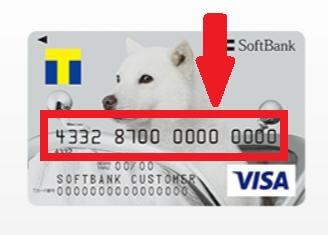 ソフトバンクカードでの入金時の注意点