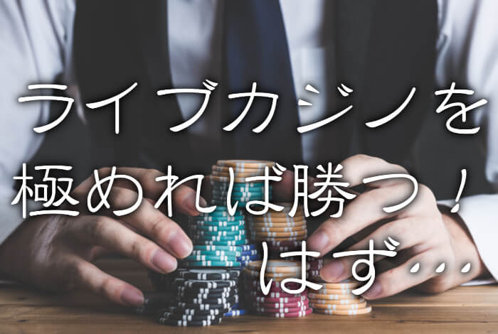 ライブカジノを始めよう