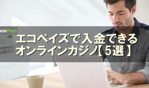 ecoPayz(エコペイズ)で入金できるオンラインカジノ