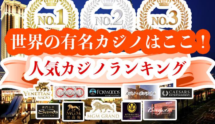 世界の有名カジノはここ!人気カジノランキング