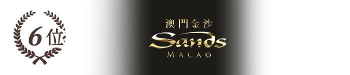 6位)サンズ・マカオ