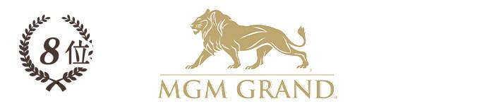 8位)MGMグランドラスベガス