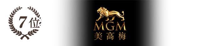 7位)MGMグランドマカオ