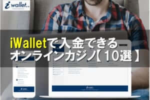 iWallet(アイウォレット)で入金できるオンラインカジノ10選