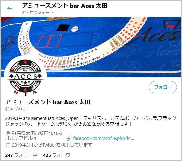 群馬県で人気のカジノバーのアミューズメントBar Aces(エーシーズ)
