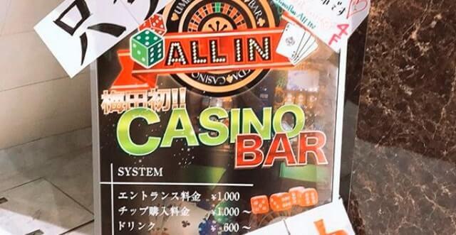 大阪梅田のカジノバーALL IN(オールイン)