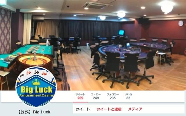千葉 アミューズメントカジノバー Big Luck(ビッグラック)