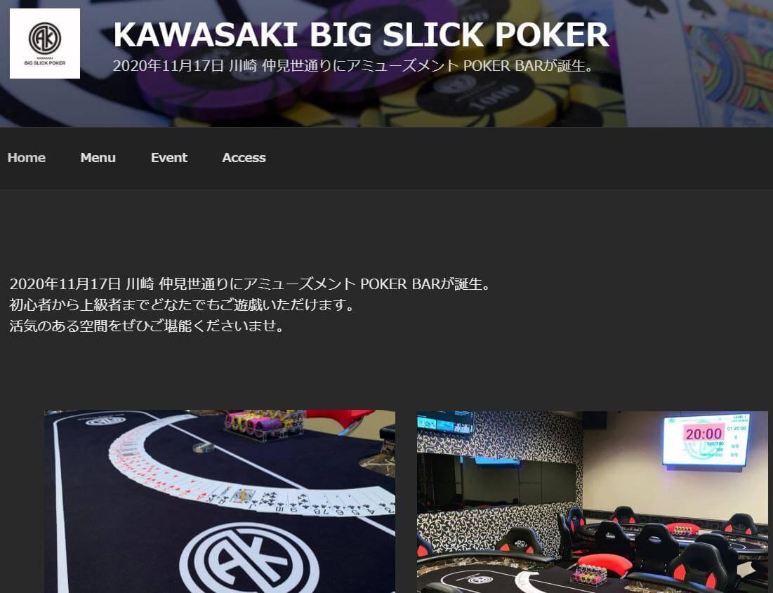 川崎市で人気のカジノバーのBIG SLICK POKER川崎