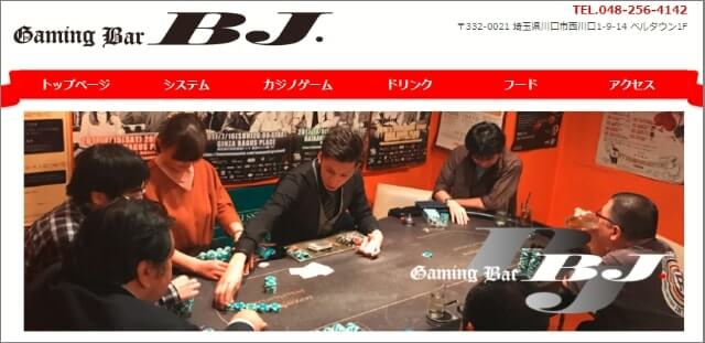アミューズメントカジノバー B・J
