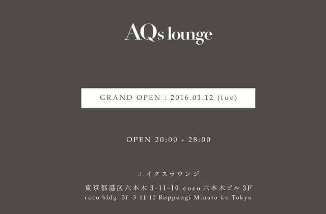 東京都港区のラウンジバー AQs Lounge(エイクスラウンジ)