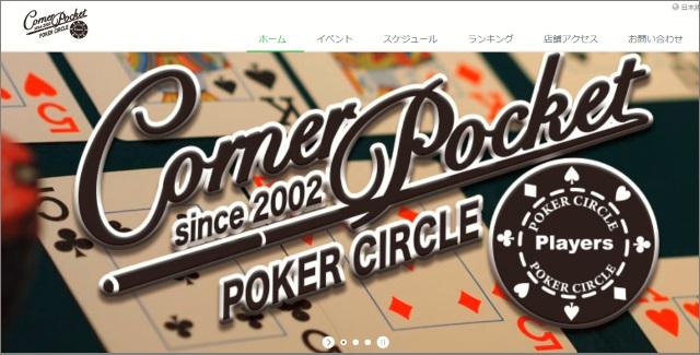 東京都台東区のカジノバー Corner Pocket(コーナーポケット)