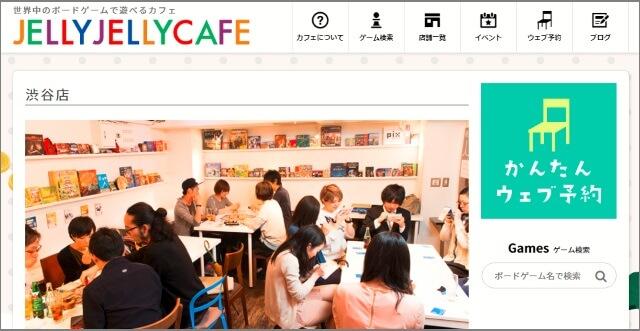 東京都渋谷区のカジノバー JERRY JERRY CAFÉ(ジェリージェリーカフェ)