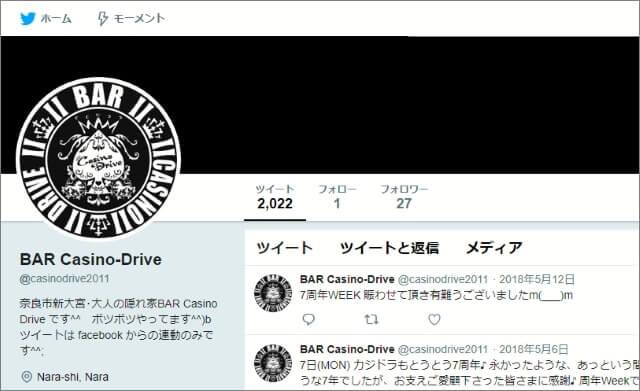 アミューズメントカジノバー Casino Drive(カジノドライブ)