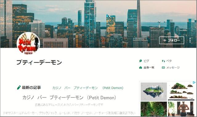 広島市のカジノバー Petit de mon(プティーデーモン)