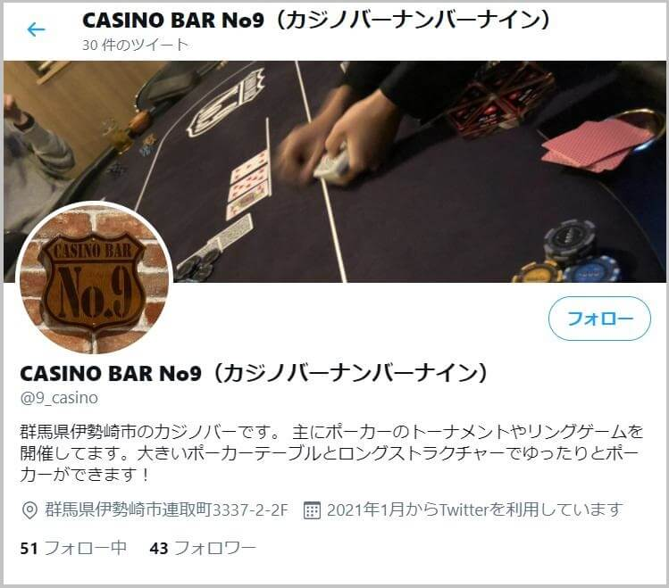 群馬県で人気のカジノバーのCasino Bar No9(カジノバーナンバーナイン)
