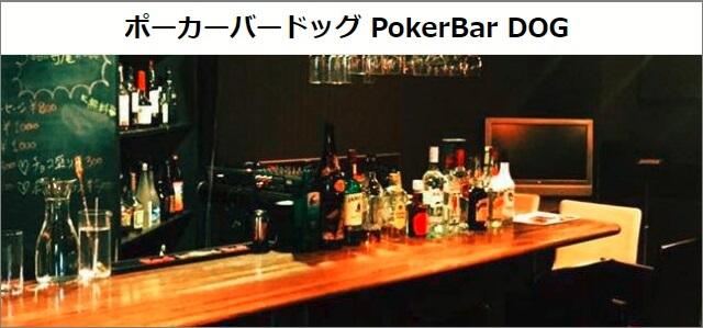 東京都豊島区のカジノバー Poker Bar DOG(ポーカーバードッグ)