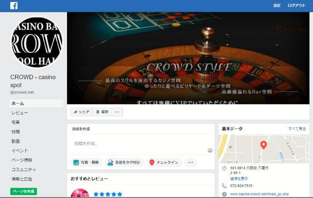 大阪の人気カジノバーのCASINO Bar CROWD ビリヤード&ダーツ