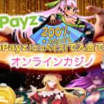 ecoPayz(エコペイズ)で入金できるオンラインカジノ【8選】