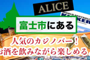 富士市にある人気のカジノバーを紹介♪お酒を飲みながら楽しめる♪