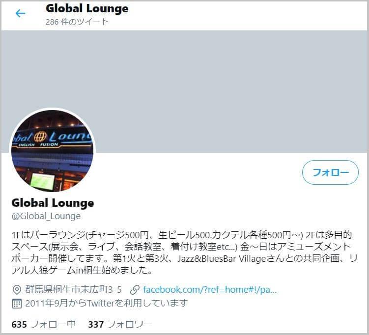 群馬県で人気のカジノバーのGlobal Lounge(グローバルラウンジ)
