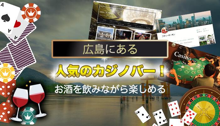 広島にある人気のカジノバーを紹介♪お酒を飲みながら楽しめる♪