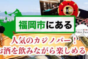 福岡市にある人気のカジノバー♪お酒を飲みながら楽しめる