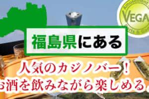 福島県にある人気のカジノバー!お酒を飲みながら楽しめる♪