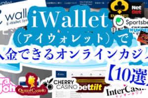 iWallet(アイウォレット)で入金できるオンラインカジノ【10選】