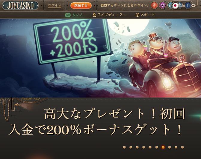 ジョイカジノは仮想通貨でプレイできるオンラインカジノ