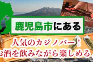 鹿児島市にある人気のカジノバーを紹介♪お酒を飲みながら楽しめる♪