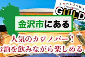 金沢市にある人気のカジノバーを紹介♪お酒を飲みながら楽しめる♪
